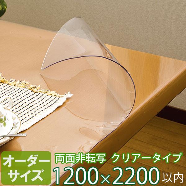 テーブルマット 透明 オーダー 両面非転写 2mm厚 クリアータイプ TH2-99 オーダーサイズ 1200×2200mm以内 | デスクマット 透明テーブルマット ビニール 特注 別注 送料無料 日本製