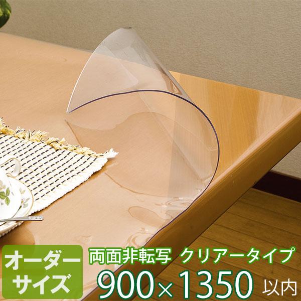 テーブルマット 透明 オーダー 両面非転写 2mm厚 クリアータイプ TH2-99 オーダーサイズ 900×1350mm以内 | デスクマット 透明テーブルマット ビニール 特注 別注 送料無料 日本製