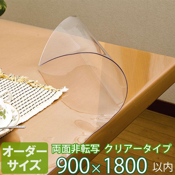テーブルマット 透明 オーダー 両面非転写 2mm厚 クリアータイプ TH2-99 オーダーサイズ 900×1800mm以内 | デスクマット 透明テーブルマット ビニール 特注 別注 送料無料 日本製
