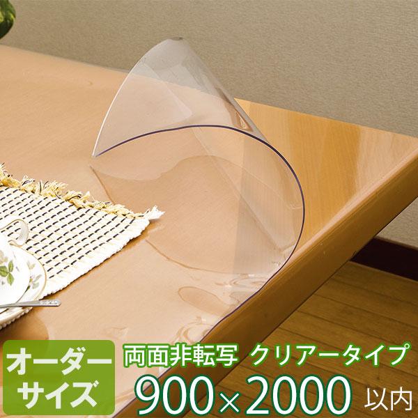 \クーポン&ポイント スーパーSALE期間/ テーブルマット 透明 オーダー 両面非転写 2mm厚 クリアータイプ TH2-99 オーダーサイズ 900×2000mm以内 | デスクマット 透明テーブルマット ビニール 特注 別注 日本製
