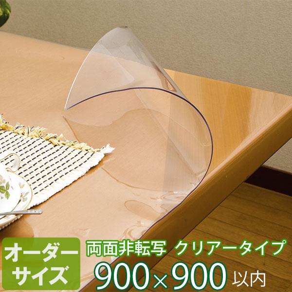 \クーポン&ポイント スーパーSALE期間/ テーブルマット 透明 オーダー 両面非転写 2mm厚 クリアータイプ TH2-99 オーダーサイズ 900×900mm以内 | デスクマット 透明テーブルマット ビニール 特注 別注 日本製