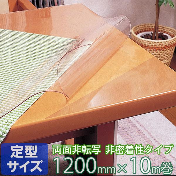 テーブルマット 非密着性タイプ 両面非転写 2mm厚 TR2-120R 定型サイズ 約1200mm×10m巻   デスクマット テーブルマット ビニール 送料無料 【代引不可】