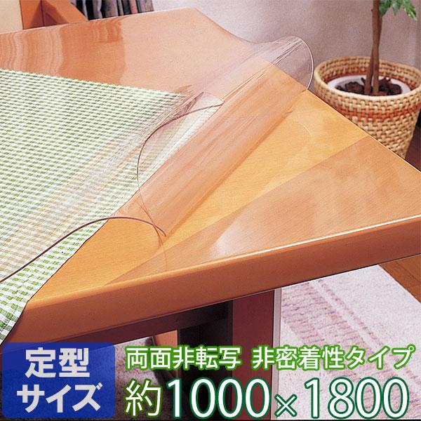 \クーポン&ポイント スーパーSALE期間/ テーブルマット 非密着性タイプ 両面非転写 2mm厚 TR2-1810 定型サイズ 約1000×1800mm | デスクマット テーブルマット ビニール 日本製