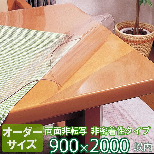 テーブルマット オーダー 非密着性タイプ 両面非転写 2mm厚 TR2-99 オーダーサイズ 900×2000mm以内 | デスクマット テーブルマット ビニール 特注 別注 送料無料 日本製