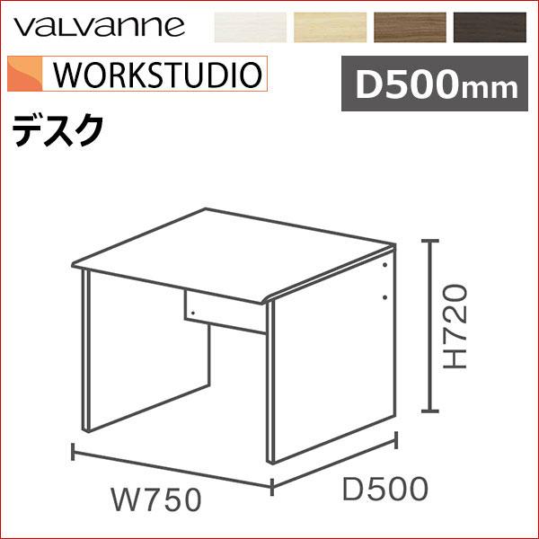バルバーニ valvanne 送料無料 WORKSTUDIO ワークスタジオ デスク 机 パソコンデスク PCデスク SOHO システムデスク ワークデスク DD-751
