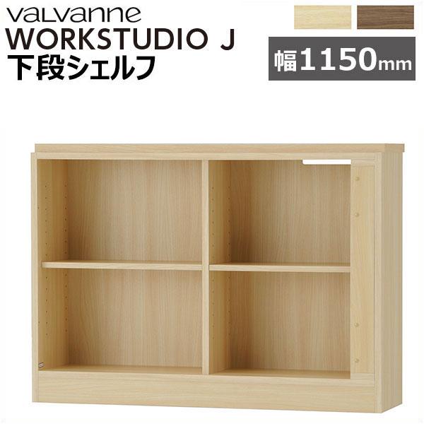 バルバーニ valvanne WORKSTUDIO J ワークスタジオJ 幅1150 下段シェルフ DD-B115