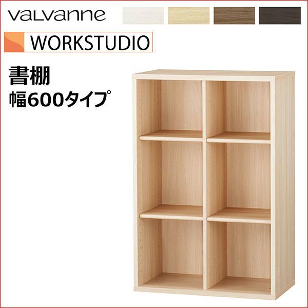 バルバーニ valvanne WORKSTUDIO ワークスタジオ 幅600mmタイプ 書棚 DD-B602