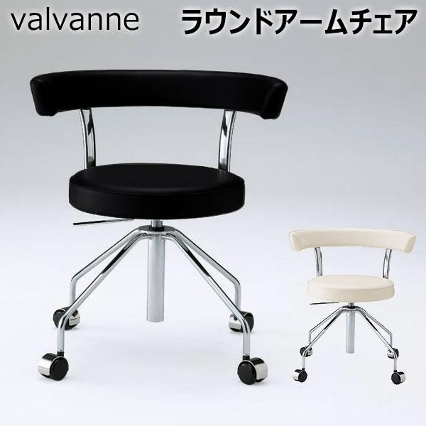 バルバーニ valvanne キャスター付 デスクチェア ラウンドアームチェア DD-C380