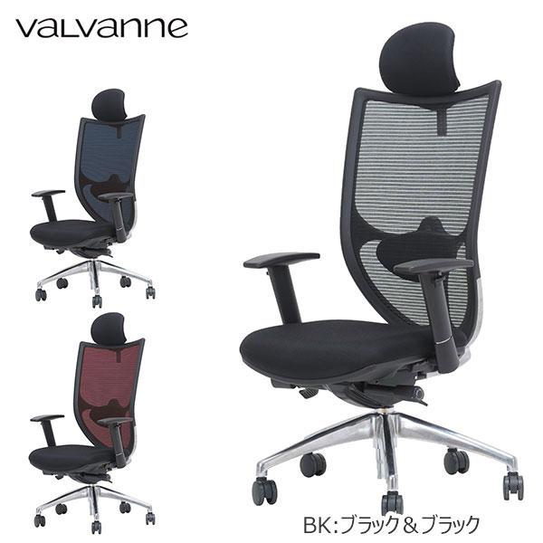 デスクチェア オフィスチェア 椅子 イス ※メーカー社名がJVCケンウッド・インテリア(旧ビクターインテリア)から「バルバーニ」に変更 \クーポン&ポイント マラソン期間/ 高機能デスクチェア アームチェア オフィスチェア バルバーニ valvanne DD-C777 ヘッドレスト メッシュ ランバーサポート 椅子 イス チェアー 在宅ワーク 洗練されたスリムでシャープなデザイン