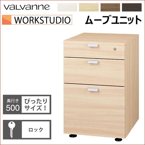 バルバーニ valvanne WORKSTUDIO ワークスタジオ ムーブユニット DD-F201