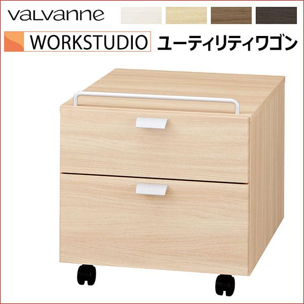 バルバーニ valvanne 送料無料 WORKSTUDIO ワークスタジオ ユーティリティワゴン DD-F221
