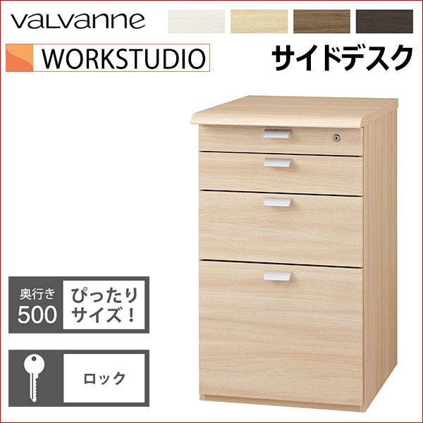 バルバーニ valvanne 送料無料 WORKSTUDIO ワークスタジオ サイドデスク DD-F250