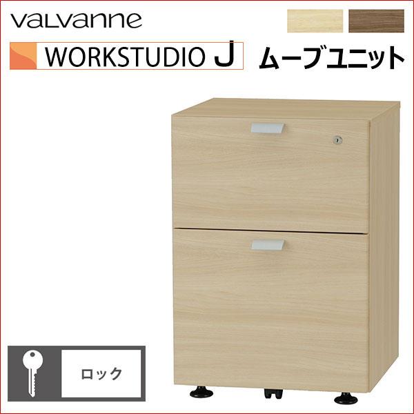 バルバーニ valvanne WORKSTUDIO J ワークスタジオJ 幅414 ムーブユニット DD-F305