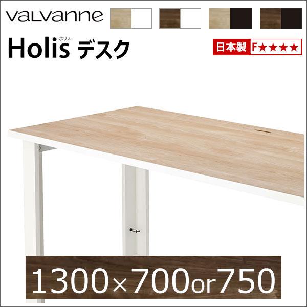 バルバーニ valvanne Holis(ホリス) デスク 【オーダー 1300×700or750】 日本製 パソコンデスク PCデスク ワークデスク 机 SOHOデスク 送料無料
