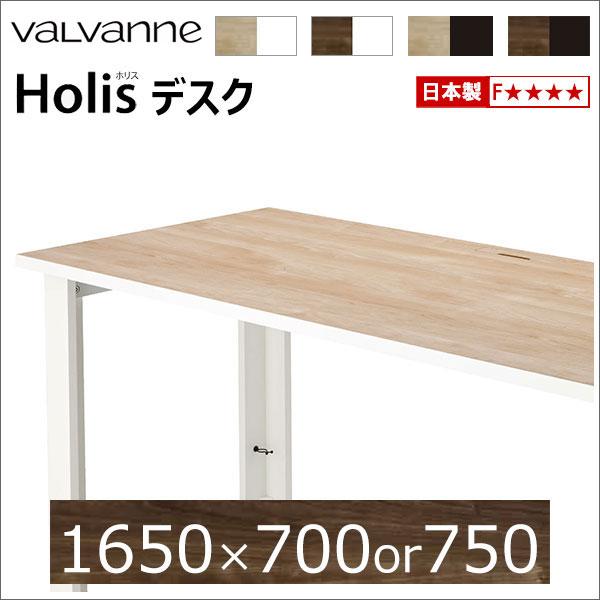 バルバーニ valvanne Holis(ホリス) デスク 【オーダー 1650×700or750】 日本製 パソコンデスク PCデスク ワークデスク 机 SOHOデスク 送料無料