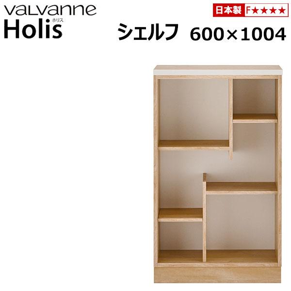バルバーニ valvanne Holis(ホリス) シェルフ 幅600 DD-HB600+DD-HT60+DD-HD60 日本製 本棚 ブックシェルフ デザインシェルフ オープンラック