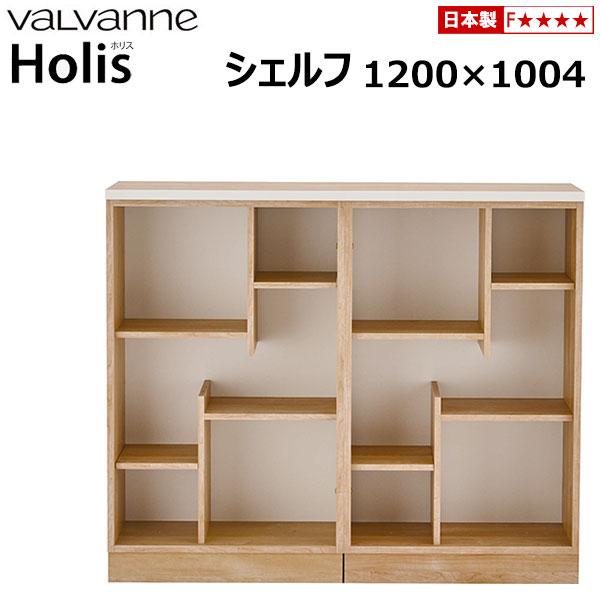 バルバーニ valvanne Holis(ホリス) シェルフ 幅1200 DD-HB600×2+DD-HT120+DD-HD60×2 日本製 本棚 ブックシェルフ デザインシェルフ オープンラック