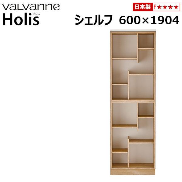 バルバーニ valvanne Holis(ホリス) シェルフ 幅600×2段 DD-HB600×2+DD-HT60+DD-HD60 日本製 本棚 ブックシェルフ デザインシェルフ オープンラック