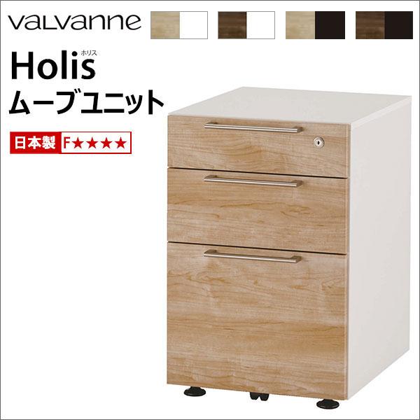 バルバーニ valvanne Holis(ホリス) ムーブユニット DD-HF200 日本製 送料無料