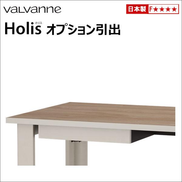 バルバーニ valvanne Holis(ホリス)シリーズ専用オプション引出 DD-HP43