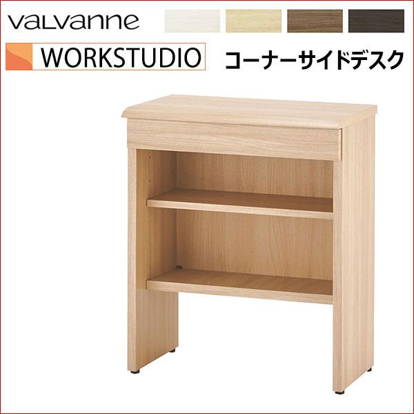 バルバーニ valvanne WORKSTUDIO ワークスタジオ コーナーサイドデスク DD-S428