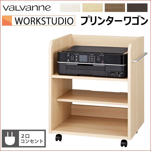 バルバーニ valvanne 送料無料 WORKSTUDIO ワークスタジオ プリンターワゴン DD-S460