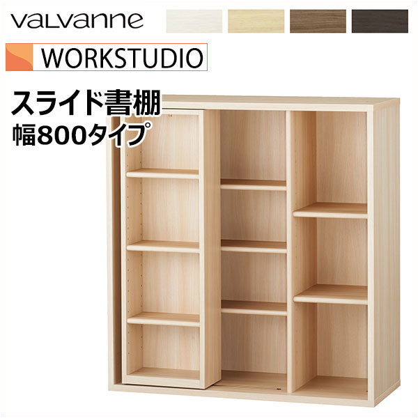 バルバーニ valvanne WORKSTUDIO ワークスタジオ スライド式本棚 幅840mmタイプ スライド書棚 DD-B812