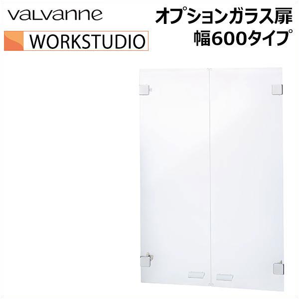バルバーニ valvanne WORKSTUDIO ワークスタジオ 幅600mmタイプ オプションガラス扉 DD-BG60