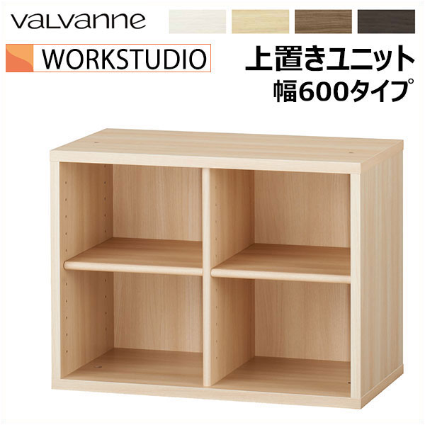バルバーニ valvanne WORKSTUDIO ワークスタジオ 幅600mmタイプ 上置きユニット DD-BU604