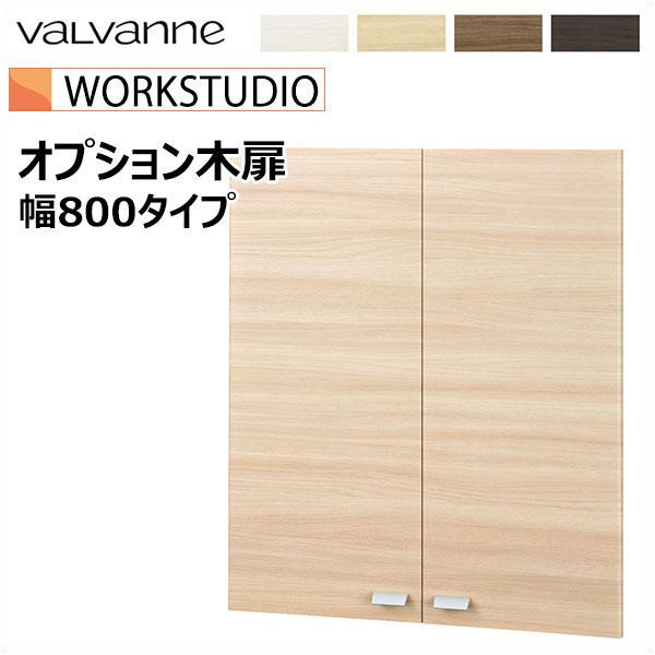 バルバーニ valvanne WORKSTUDIO ワークスタジオ 幅840mmタイプ オプション木扉 DD-BW80