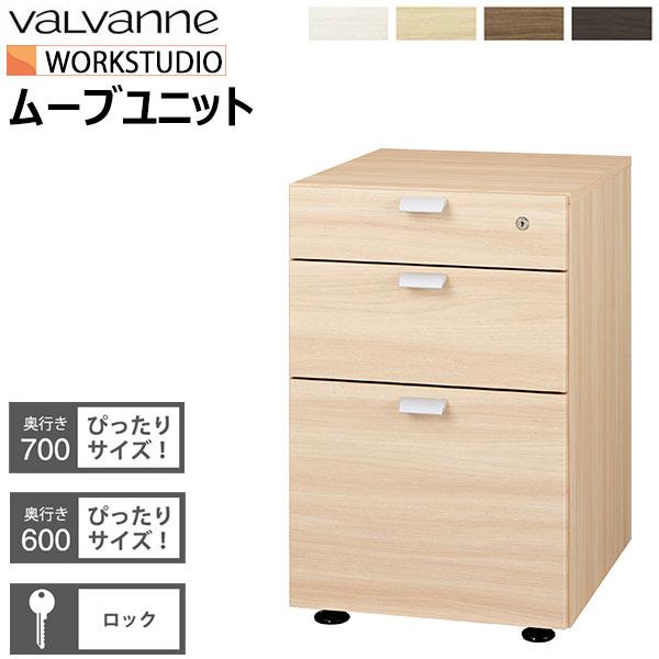 バルバーニ valvanne WORKSTUDIO ワークスタジオ ムーブユニット DD-F200