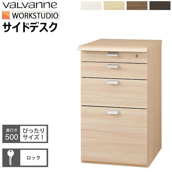 バルバーニ valvanne WORKSTUDIO ワークスタジオ サイドデスク DD-F250