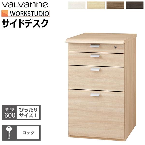 バルバーニ valvanne WORKSTUDIO ワークスタジオ サイドデスク DD-F260