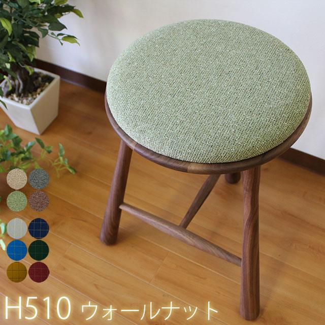 スツール 木製 丸 ウォールナット材 H510 | Bow 天然木 無垢材 オイル塗装 日本製 イス 椅子 腰掛け