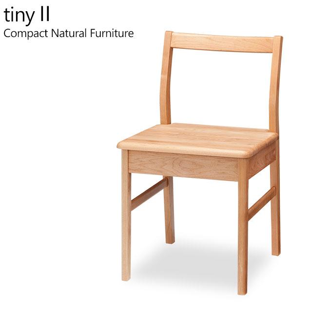 チェア 椅子 イス デスクチェア アルダー 無垢 オイル塗装 [タイニー2 チェア] 北欧 ナチュラル コンパクト 天然木 木製 人気 おしゃれ LANDSEAT