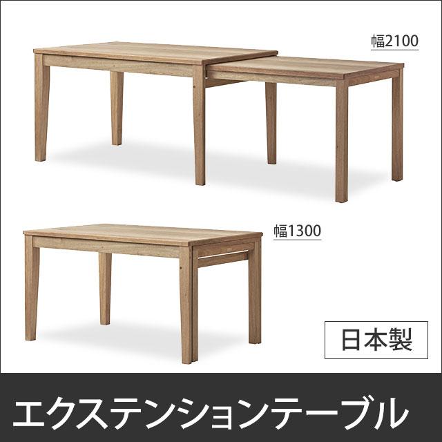 【搬入設置サービス付】 ダイニングテーブル 伸長式 130~210cm幅   Aki アキ エクステンションテーブル 日本製 伸縮 食卓 テーブル 木製 天然木
