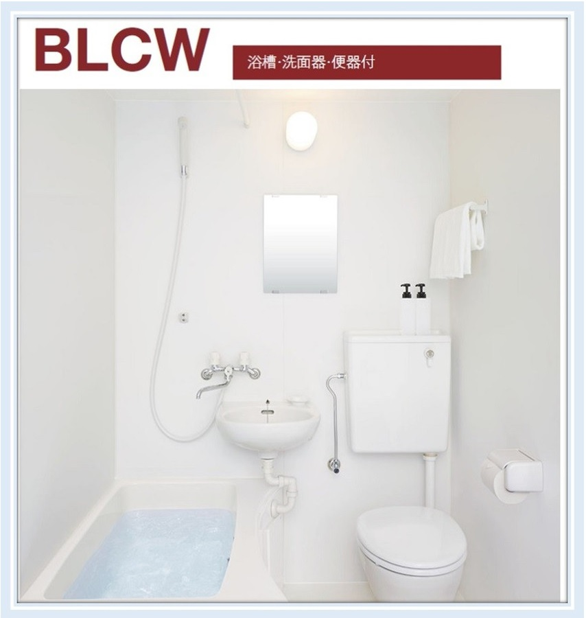 LIXIL(INAX) 集合住宅向けバスルーム BLCW-1116LBE(洗面器 トイレ付)送料無料