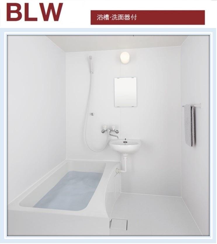 LIXIL(INAX) 集合住宅向けバスルーム BLW-1014LBE(洗面器付)送料無料