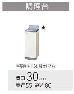 クリナップ『クリンプレティ』調理台 W300mmサイズ(C1S-30C . C4N-30C)送料無料