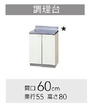 クリナップ『クリンプレティ』調理台 W600mmサイズ(C1S-60C . C4N-60C)送料無料