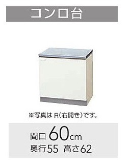 クリナップ『クリンプレティ』コンロ台 W600mmサイズ(C1S-60K . C4N-60K)送料無料