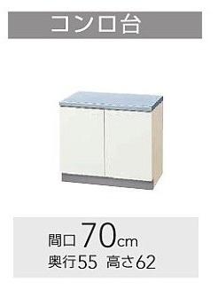 日本正規代理店品 アパートや小住宅に最適なキッチン クリンプレティ アウトレット☆送料無料 クリナップ コンロ台 W700mmサイズ GTS-70K . G4V-70K 送料無料