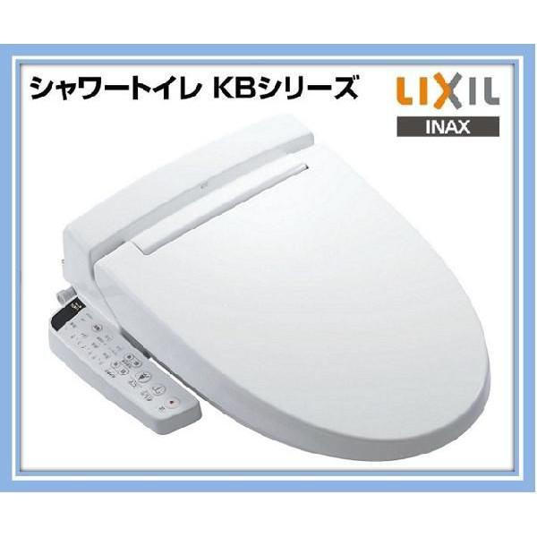 ■リクシル(INAX) シャワートイレ CW-KB21 カラー限定!脱臭機能付き■