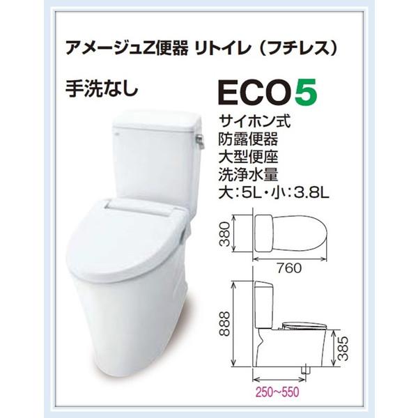 LIXIL INAX アメージュZ便器(フチレス)リトイレ 床排水 手洗なし ECO5(BC-ZA10H+DT-ZA150H) 送料無料