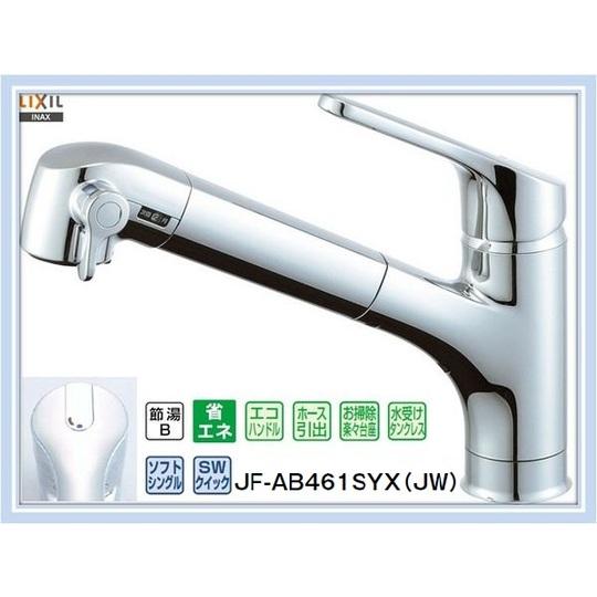 ■INAX オールインワン浄水栓 JF-AB466SYX(JW)-FJK 送料無料■