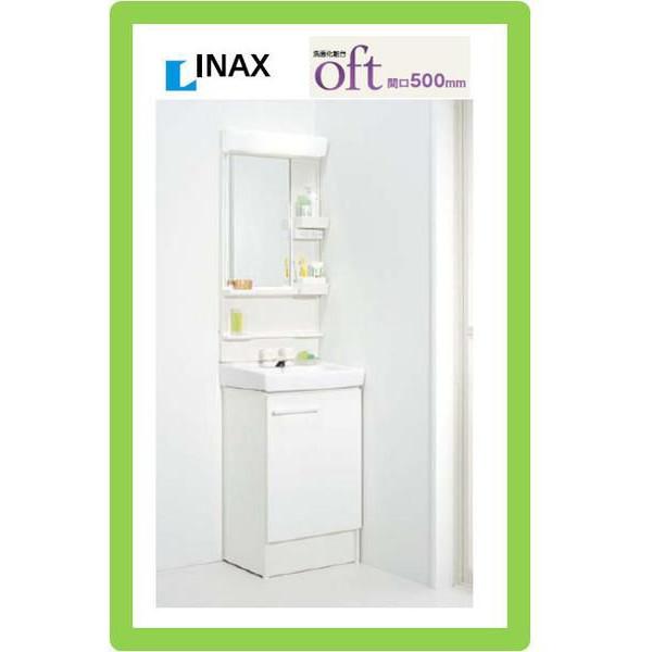 INAX 洗面化粧台 オフト500 2ハンドル水栓 FTV1N-500+MFK-501S LED照明 送料無料