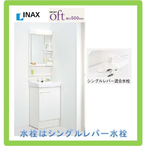 INAX 洗面化粧台 オフト500 シングルレバー混合水栓 FTV1N-504+MFK-501S LED照明 送料無料