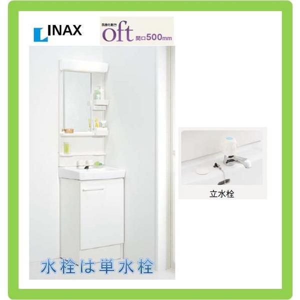 INAX 洗面化粧台 オフト500 単水栓 FTV1N-503+MFK-501S LED照明 送料無料
