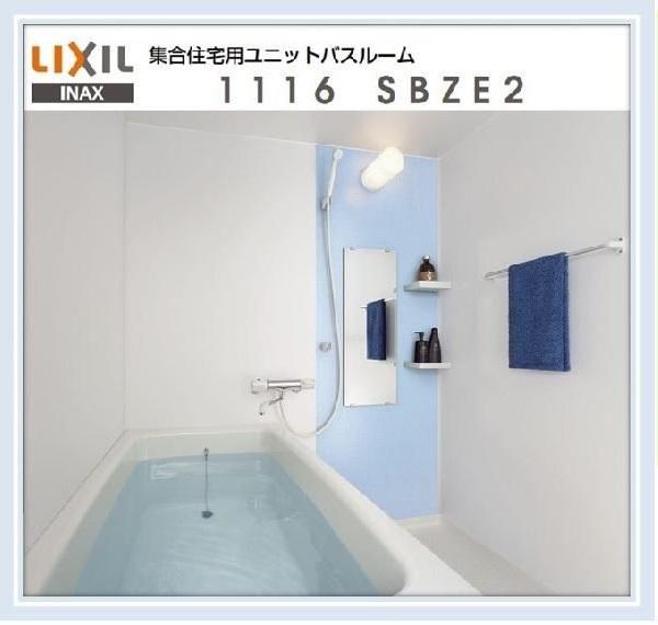 ■リクシル 集合住宅向けバスルーム BP-1116SBZE2 アクセントパネル仕様 送料無料■