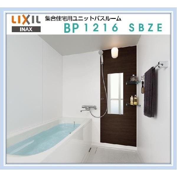 ■リクシル 集合住宅向けバスルーム BP1216SBZE アクセントパネル(HT)仕様 送料無料■